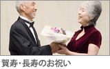 還暦や100歳のお祝いに贈るお花
