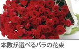 お誕生日の年の数だけ贈るバラの花束