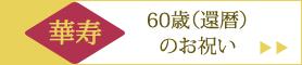 還暦 華寿のお祝い(60歳)