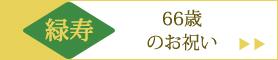 緑寿のお祝い(66歳)