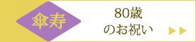 傘寿のお祝い(80歳)