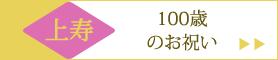 上寿のお祝い(100歳)