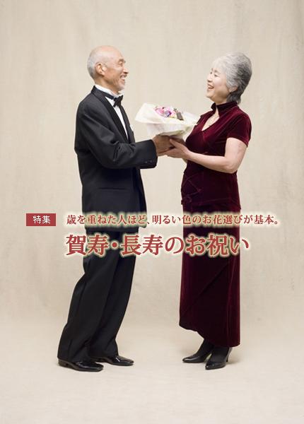 賀寿 長寿のお祝い お誕生日 バースデー お祝い 花