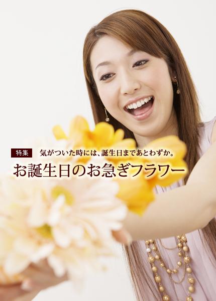 気がついたときには、誕生日まであとわずか。お誕生日のお急ぎフラワー 翌日配送 花 宅配 お誕生日 お祝い フラワーギフト 花束