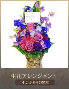 個展・展覧会 アレンジメント4,000