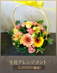 アレンジメント5,000円