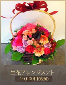 アレンジメント10,000円