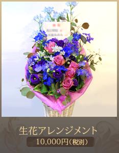 移転祝いフラワーギフトアレンジメント10,000円