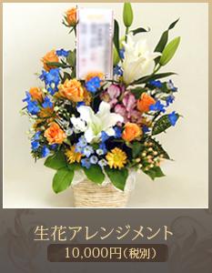 事務所開設祝いフラワーギフトアレンジメント10,000円