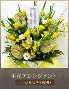 開業祝いフラワーギフトアレンジメント15,000円