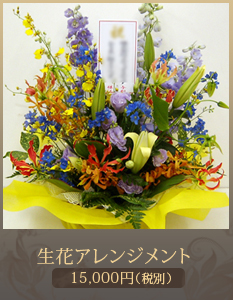 アレンジメント50,000円