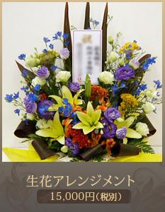 移転祝いフラワーギフトアレンジメント15,000円
