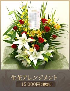 就任祝い(社長就任 昇進)花かご50,000円