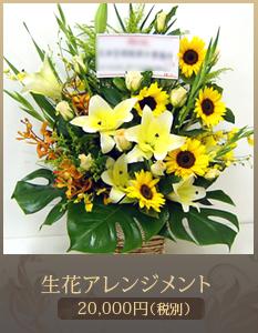 就任祝い(社長就任 昇進)花かご10,000円
