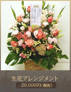 アレンジメント30,000円