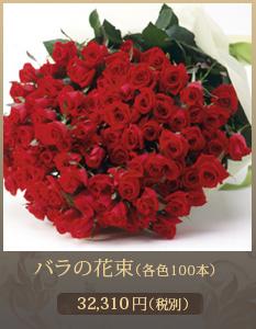 バラの花束100本