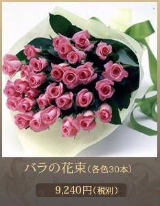 出演祝い花(舞台公演 コンサート)バラの花束30本