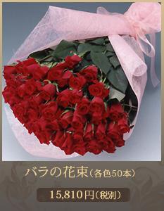 バラの花束50本