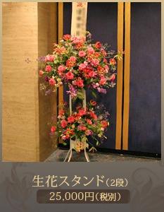 開業祝いスタンド花2段25,000円
