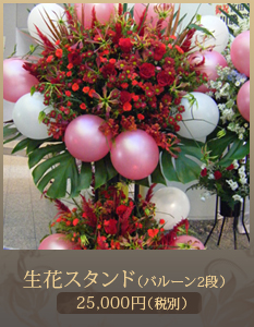 開業祝いバルーン風船スタンド花2段25,000円