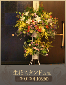 開業祝いスタンド花2段30,000円