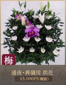 弔花(供花)15,000円