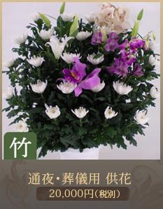 弔花(供花)20,000円