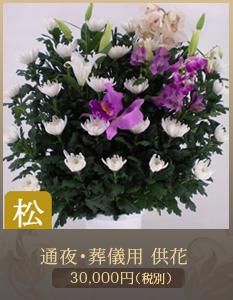 弔花(供花)30,000円