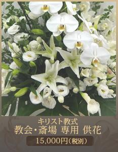 教会・斎場専用弔花(供花)15,000円