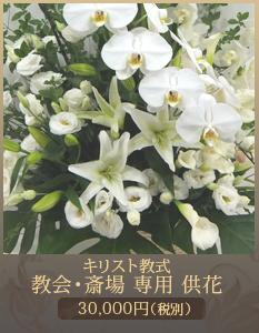 教会・斎場専用弔花(供花)30,000円