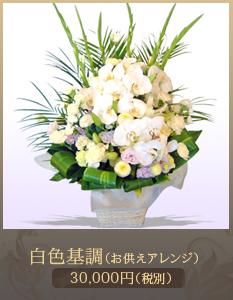 四十九(49)アレンジメント30,000円