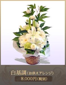四十九(49)アレンジメント10,000円