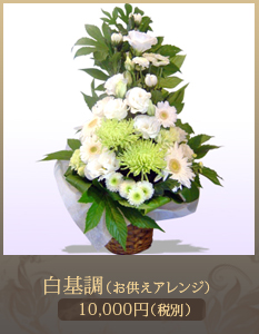 四十九(49)アレンジメント20,000円
