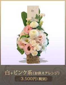 お盆(初盆 新盆)アレンジメント3,500円