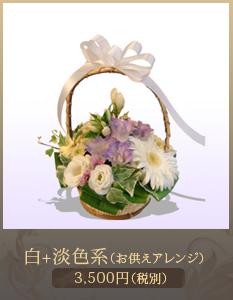 命日アレンジメント3,500円