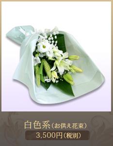 お盆(初盆 新盆)純白でまとめた花束3,500円