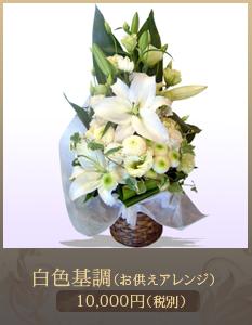 法要(法事)に供えるアレンジメント10,000円