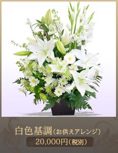 法要(法事)に供えるアレンジメント20,000円