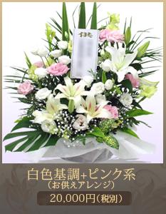 法要(法事)に供えるアレンジメント30,000円