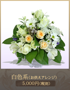 キリスト教式アレンジメント5,000円