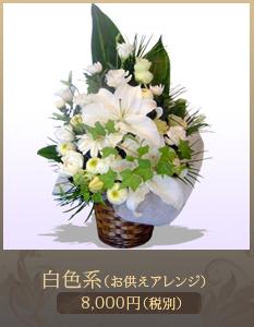 キリスト教式アレンジメント8,000円