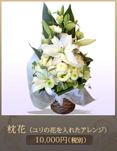 枕花アレンジメント10,000円