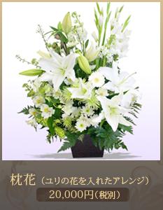 枕花アレンジメント20,000円