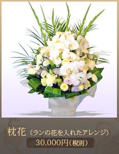 枕花アレンジメント30,000円