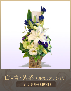 命日アレンジメント5,000円