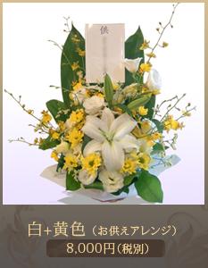 お盆(初盆 新盆)アレンジメント8,000円