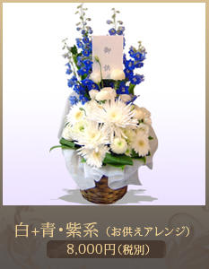 一周忌アレンジメント8,000円