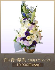三十三回忌アレンジメント10,000円