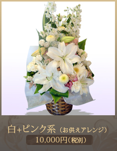 キリスト教式アレンジメント10,000円