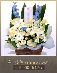 三回忌アレンジメント15,000円